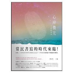 心塵微光:生命故事書