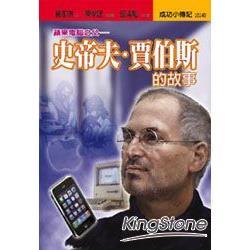 史蒂夫.賈伯斯的故事:蘋果電腦之父