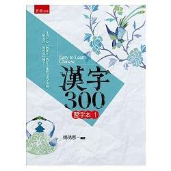 漢字300(習字本(一))