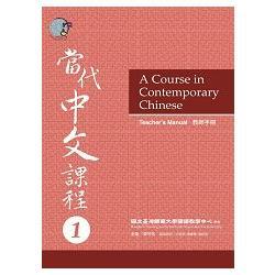 當代中文課程教師手冊1