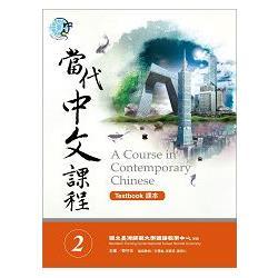 當代中文課程課本2