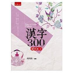 漢字300習字本(二)