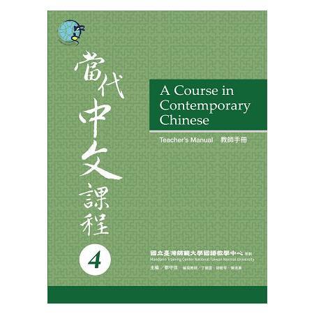當代中文課程教師手冊 4