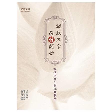 解放漢字,從「性」開始--論漢字文化與心靈教學