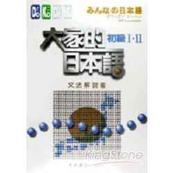 大家的日本語:初級I.II文法解說書