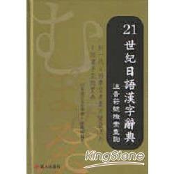 21世紀日語漢字辭典