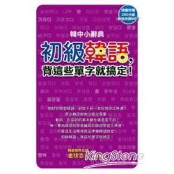 韓中小辭典:初級韓語,背這些單字就搞定!(附MP3)