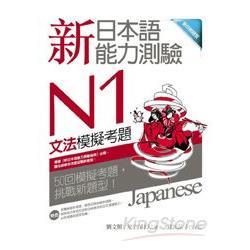 新日本語能力測驗N1文法模擬考題