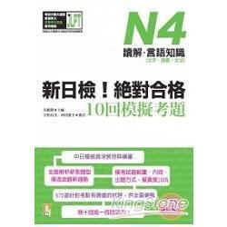 新日檢!絕對合格10回模擬考題N4(讀解.言語知識 文字.語彙.文法)