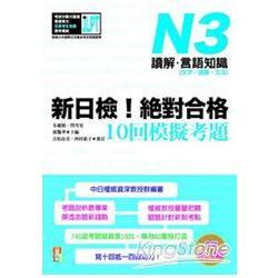 新日檢!絕對合格10回模擬考題N3(讀解.言語知識(文字.語彙.文法))