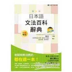 日本語文法百科辭典(25K+MP3)