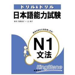 日本語能力試驗N1文法
