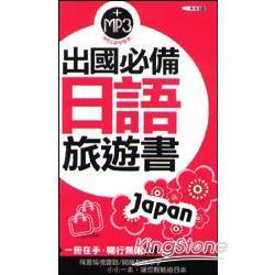 出國必備日語旅遊書(50k)(附MP3)