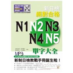 修訂版新日檢絕對合格N1、N2、N3、N4、N5單字大全(25K+MP3)
