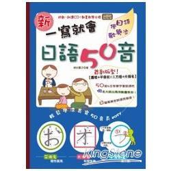 新一寫就會日語50音(16K+朗讀CD+動畫光碟)