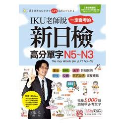 IKU老師說一定會考的新日檢高分單字N5~N3(數位學習版)
