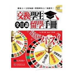 全日語交換學生留學手冊:疑難雜症全解決,日本生活打通關!(1書+1 MP3)