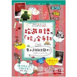旅遊日語「玩」全手記—帶上這本,就出發吧!(25K+1MP3)