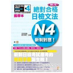 攜帶本 增訂版 新制對應 絕對合格!日檢文法N4(50K+MP3)