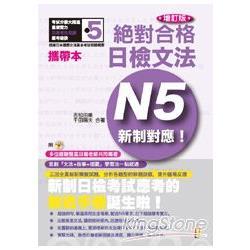 攜帶本 增訂版 新制對應 絕對合格!日檢文法N5(50K+MP3)