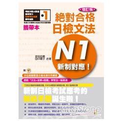 攜帶本增訂版新制對應絕對合格!日檢文法N1(50K+MP3)