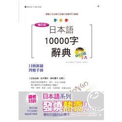 增訂版日本語10000字辭典(25K+MP3)--N1,N2,N3,N4,N5單字辭典