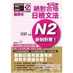 攜帶本增訂版新制對應 絕對合格!日檢文法N2(50K+MP3)