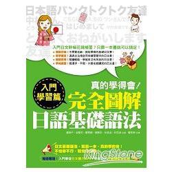 真的學得會!完全圖解日語基礎語法:入門學習篇(隨書附贈:入門學徒日文聽力MP3)