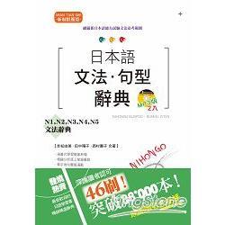 新制對應版 日本語文法?句型辭典:N1、N2、N3、N4、N5文法辭典(25K+2MP3)