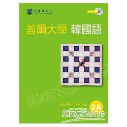 首爾大學韓國語2A(雙光碟1MP3+1互動光碟)