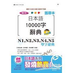 攜帶本 增訂版 日本語10000字辭典:N1,N2,N3,N4,N5單字辭典(50K+DVD)