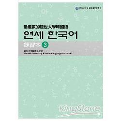 最權威的延世大學韓國語練習本3