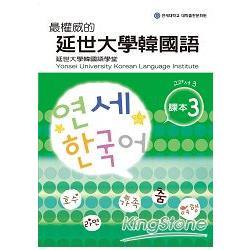 最權威的延世大學韓國語課本3