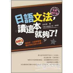 日語文法,讀這本就夠了!全新修訂版(隨書附贈朗讀MP3)