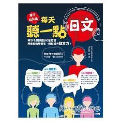 每天聽一點日文:單字 & 短句篇(附贈│強效學習MP3「中日導讀 + 3種日文語速訓練」)