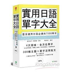 實用日語單字大全:靈活運用日語必備的 7500 單字(軟精裝,1MP3)