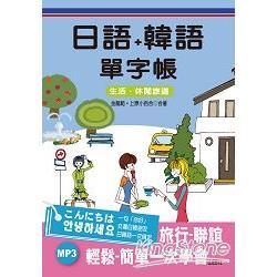 日語+韓語 單字帳—生活、休閒旅遊單字