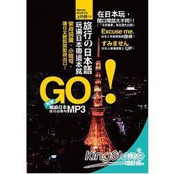 旅行?日本語,玩遍日本帶這本就GO!暢銷增訂版:常用詞彙、小短句,讓日文輕鬆就能說出口!(附贈