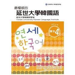 最權威的延世大學韓國語課本4