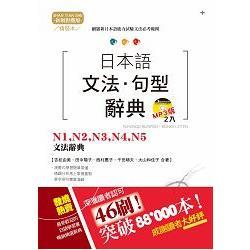 精裝本 新制對應版 日本語文法?句型辭典—N1,N2,N3,N4,N5文法辭典(25K+2MP3)