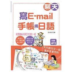 聊天、寫e:mail.手帳用日語(25K+1MP3)—就是要每天跟日文混在一起