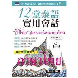 12堂泰語實用會話(附MP3+贈泰文版鍵盤貼)