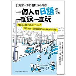 一個人用日語一直玩一直玩:我的第一本旅遊日語小伴旅(附MP3光碟+手機掃描就能唸QR碼)