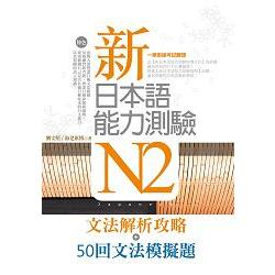 新日本語能力測驗N2【文法解析攻略+50回文法模擬題】雙書版