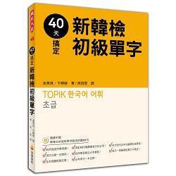 40天搞定新韓檢初級單字(隨書附贈韓籍名師親錄標準韓語朗讀MP3)