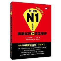 新日檢N1模擬試題+完全解析全新升級版(附贈聽解試題+MP3)