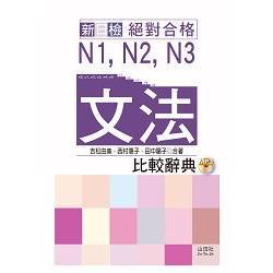 新日檢 絕對合格 N1,N2,N3文法比較辭典(20K+MP3)