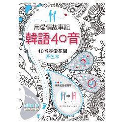 用愛情故事記韓語40音:40音尋愛花園著色本(20K+MP3