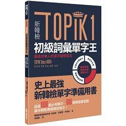 新韓檢TOPIK1初級詞彙單字王:最適合華人的漢字語學習法(附1MP3)