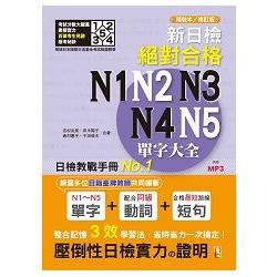 精裝本 修訂本 新日檢絕對合格N1,N2,N3,N4,N5單字大全(25K+ MP3)